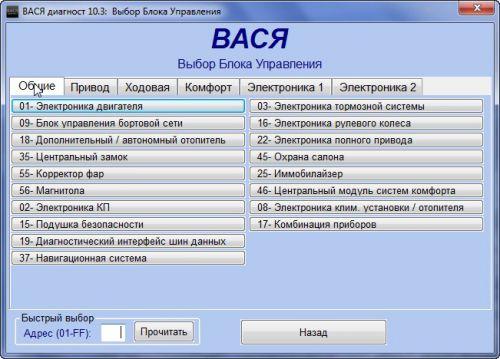 Программу vag com ru